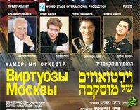 Виртуозы Москвы в Израиле