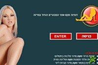 Израильтяне регулярно смотрят порно