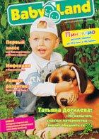 «Baby-Land» : Анонс номера «Август 2007»
