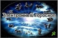 Электронный гороскоп с 1900 по 2031 год