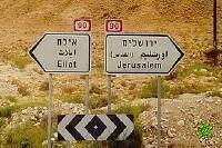 На эйлатском шоссе утечка отравляющих веществ