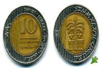 10-шекелевые монеты за полцены