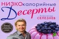 Низкокалорийные десерты