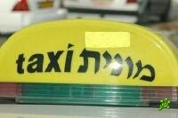 В Израиле подорожает проезд в такси