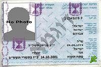Изменения в удостоверениях личности израильтян