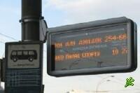 Табло на автобусной остановке