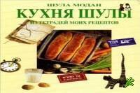 Сказочная кухня Шулы. Из тетрадей моих рецептов. (1999)