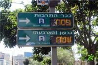 Новые правила парковки в Тель-Авиве