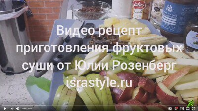 Видео рецепт суши перот (фруктовые суши)