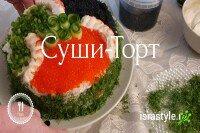 Суши-Торт (эксклюзив от israstyle.ru)