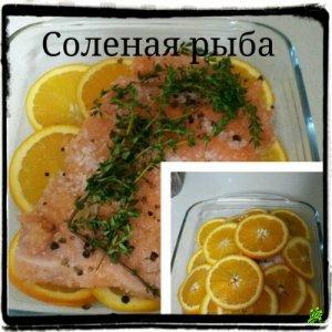 Соленый лосось под апельсинами
